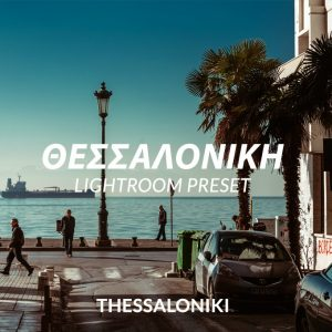 SK | ΘΕΣΣΑΛΟΝΙΚΗ